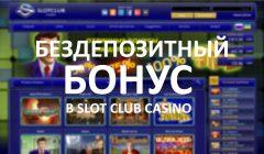 bezdepozitnyi-bonus-slotclub-casino