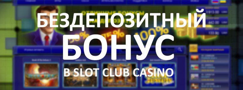 бездепозитный бонус казино slot v