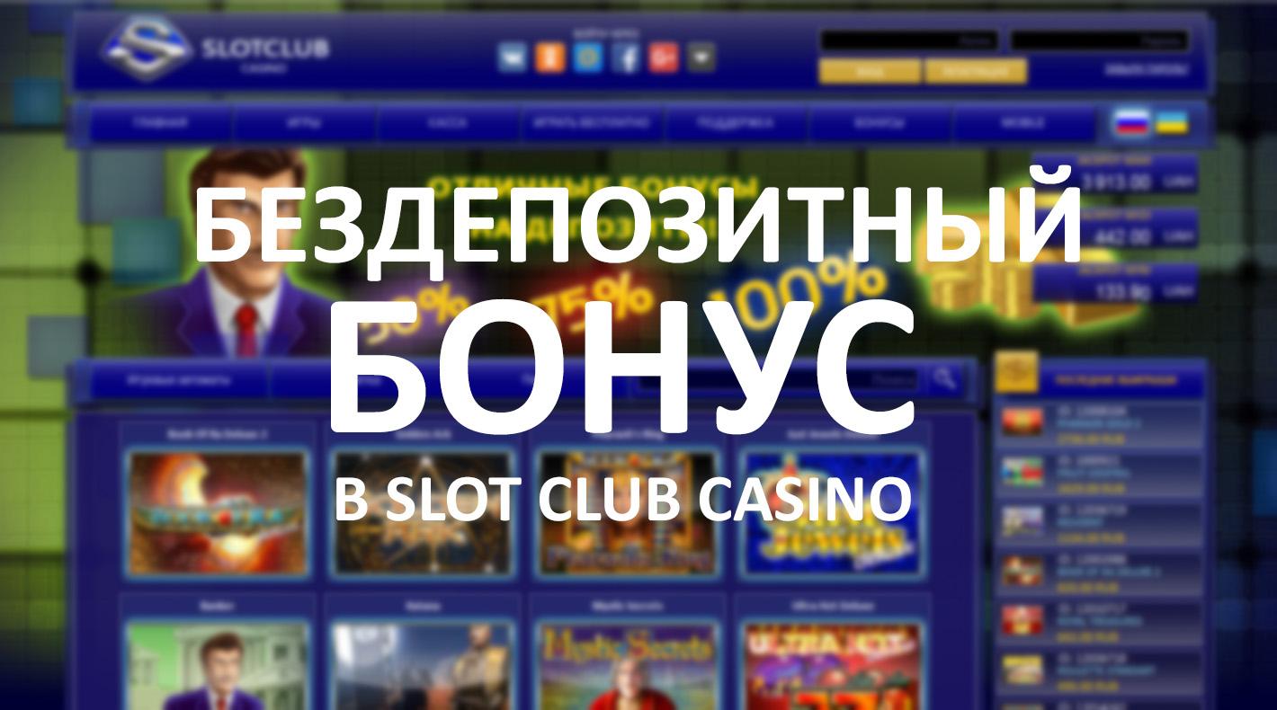 бездепозитный бонус 300р за регистрацию в казино азартмания