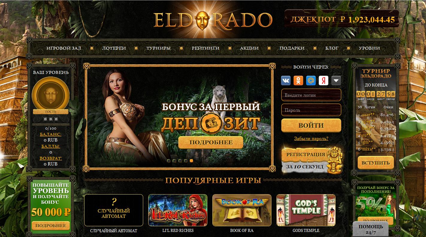 eldorado-mainpage
