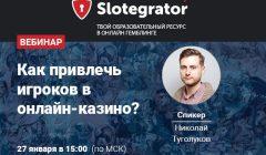 slotegrator-academy-kak-privlech-igrokov-v-kazino