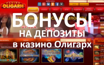 Казино олигарх онлайн игровые автоматы золотые амфоры онлайнi