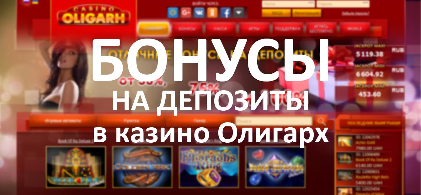 приветственным за бонусом регистрацию онлайн с казино