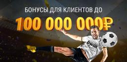 bwin-sto-millionov-bonusov