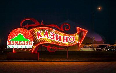 shambala-casino